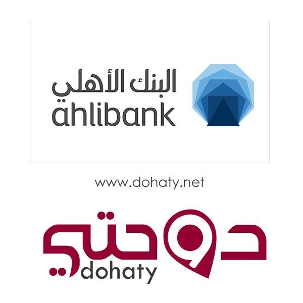 بنوك قطر | البنك الأهلي Ahli bank