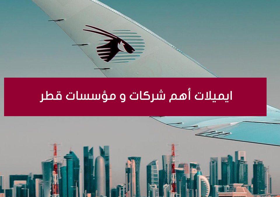 قائمة ايميلات أهم شركات قطر