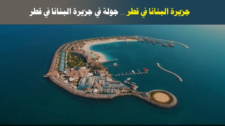 جولة في جزيرة البنانا في قطر