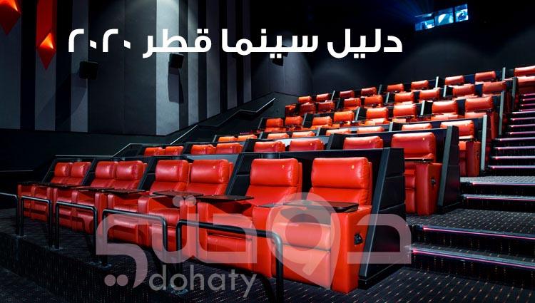 سينما الدوحة – قطر | سينما نوفو قطر مول