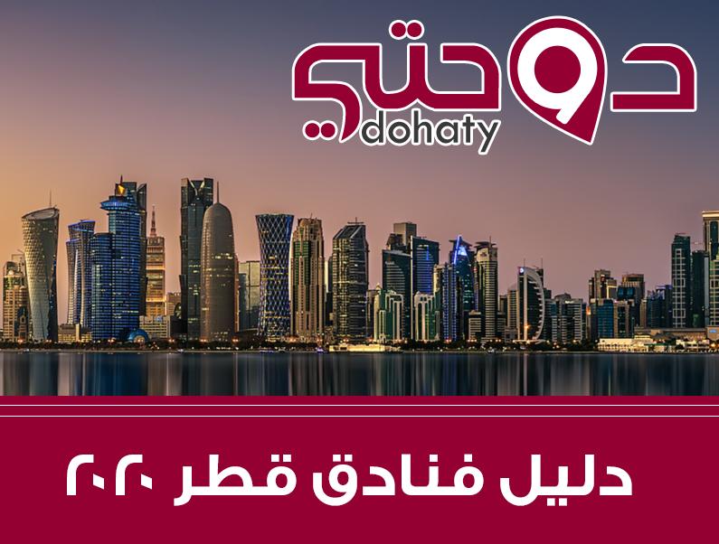 دليل فنادق الدوحة مرتبة حسب الفئة