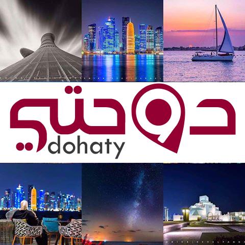 دليل مولات و متاحف و صالات العرض في قطر