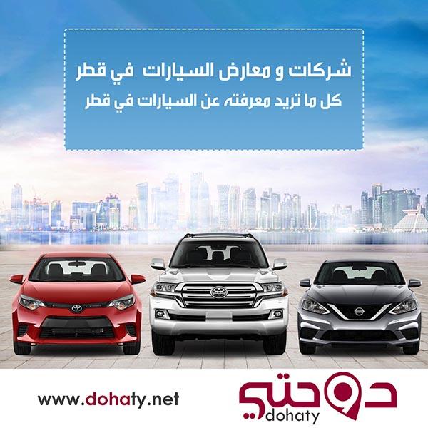 معارض و شركات السيارات في قطر