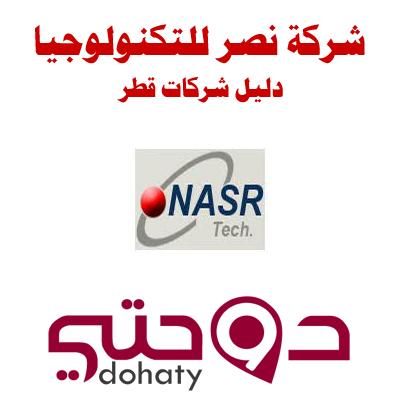 شركة نصر للتكنولوجيا في قطر