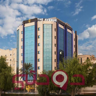 فنادق قطر | فندق ذي أفينوالدوحة The Avenue Doha