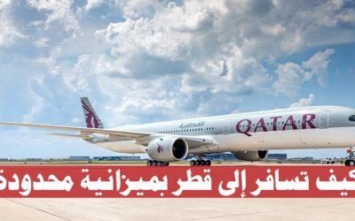 كيف تسافر إلى قطر بميزانية محدودة؟