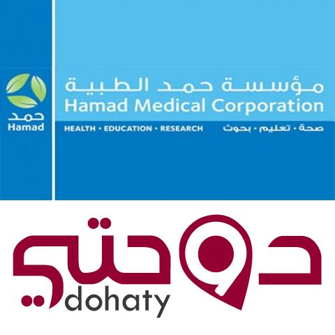 وظائف مؤسسة حمد الطبية