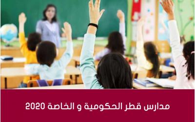 مدارس قطر الحكومية و الخاصة