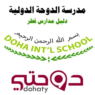 مدارس قطر | مدرسة الدوحة الدولية