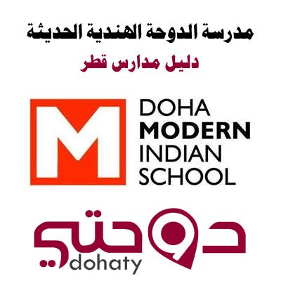 مدارس قطر | مدرسة الدوحة الهندية الحديثة