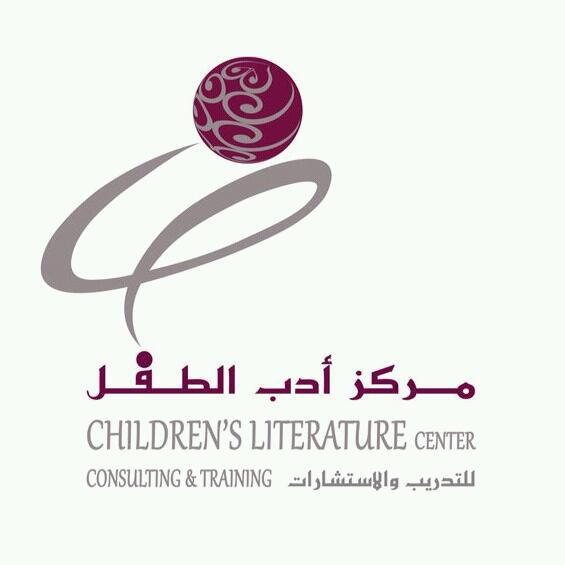 مركز أدب الطفل للتدريب و الإستشارات