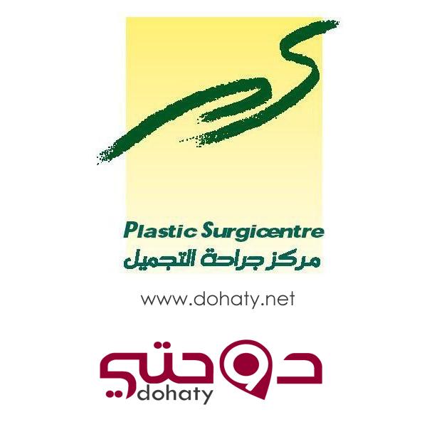 مركز جراحة التجميل Plastic Surgicentre في الدوحة