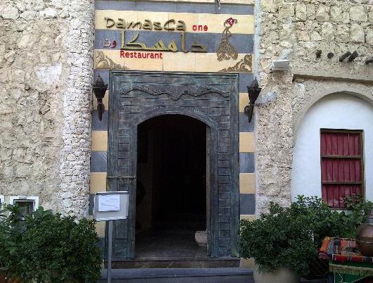 مطعم دامسكا ون في الدوحة