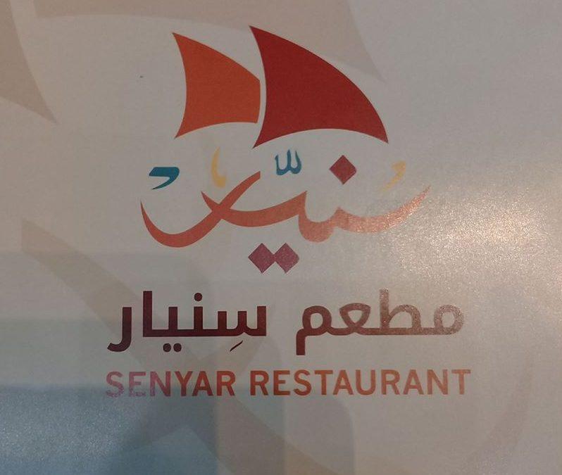 مطعم سنيار للمأكولات البحرية الدوحة قطر