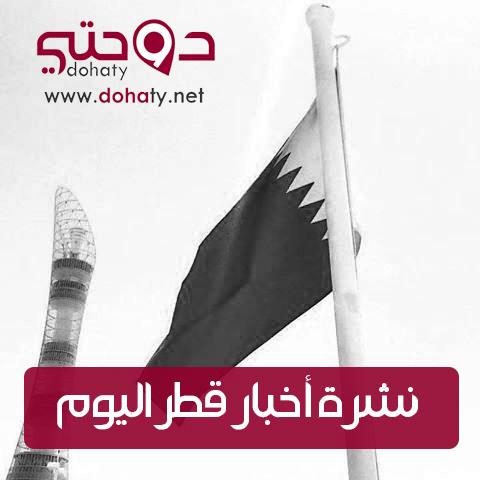 ملخص نشرة أخبار قطر اليومية