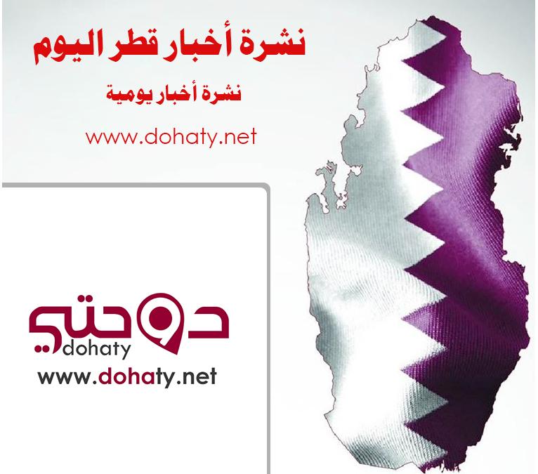 ملخص أخبار قطر اليوم | الكسوف الحلقي الخميس المقبل