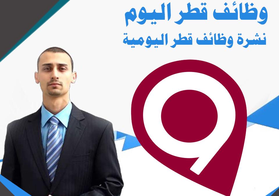 نشرة وظائف قطر اليوم 13 ديسمبر 2019