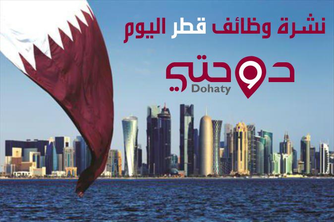 نشرة وظائف قطر اليوم 17 ديسمبر 2019