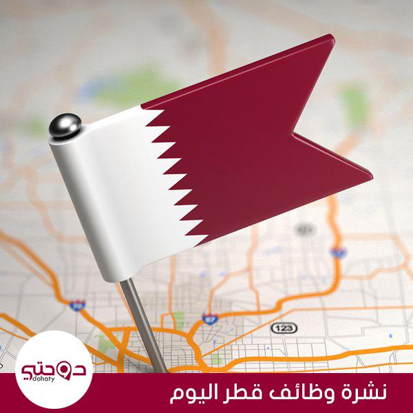 نشرة وظائف قطر اليوم 25 ديسمبر 2019