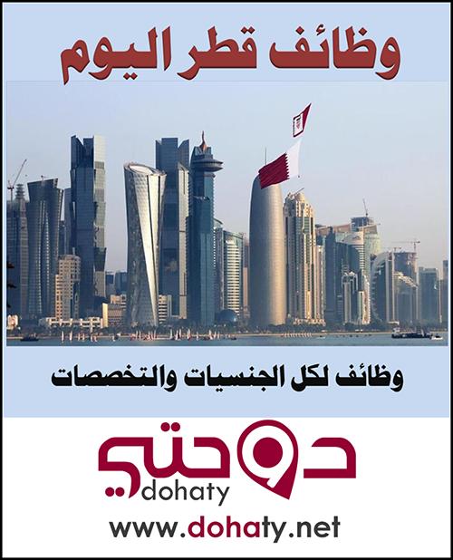 نشرة وظائف قطر اليوم 18 ديسمبر 2019