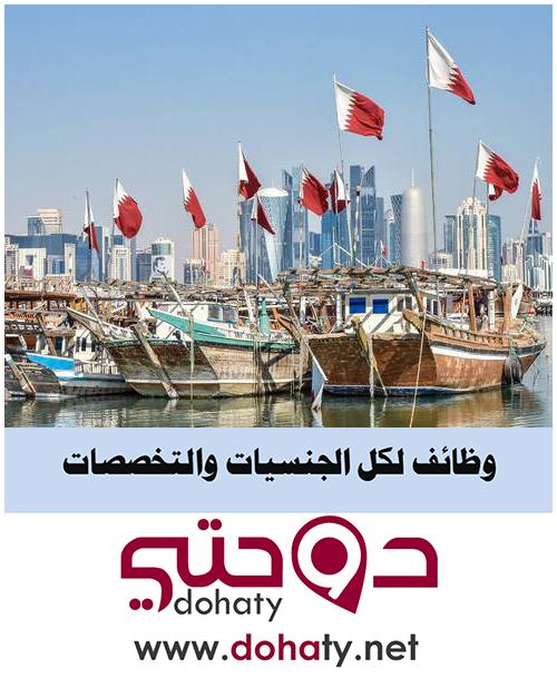 وظائف شاغرة في قطر جميع التخصصات