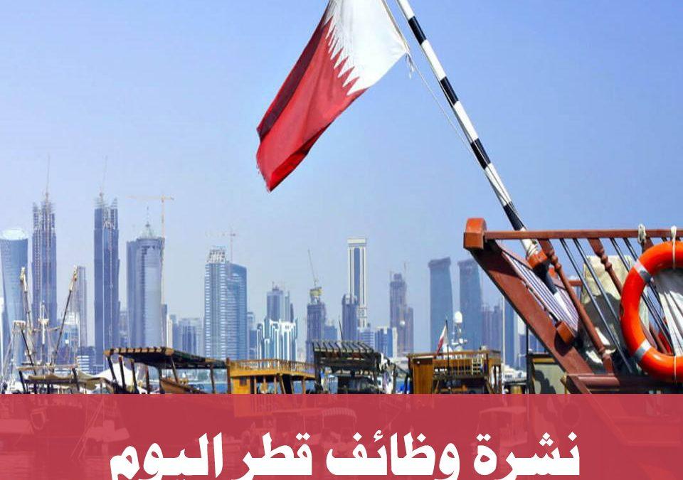 نشرة وظائف قطر اليوم 16 ديسمبر 2019
