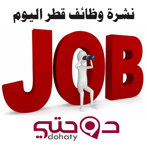 نشرة وظائف قطر اليوم 22 ديسمبر 2019