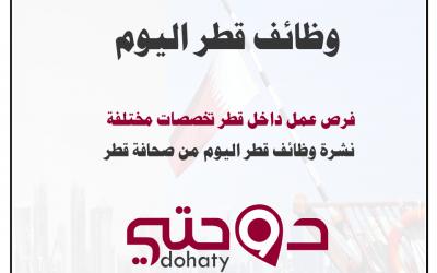 فرص عمل داخل قطر اليوم