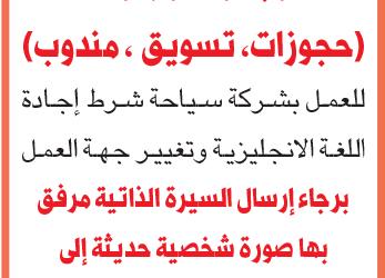 وظائف شاغرة بصحافة قطر اليوم