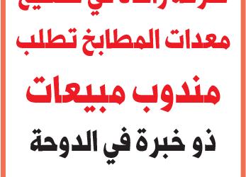 وظائف شاغرة في قطر اليوم