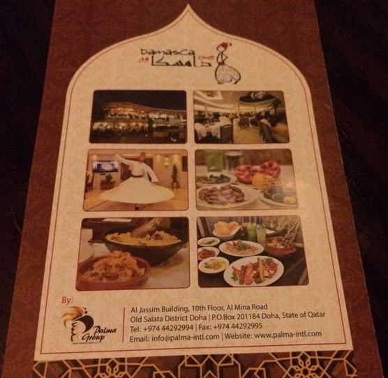 قائمة طعام مطعم داماسكا