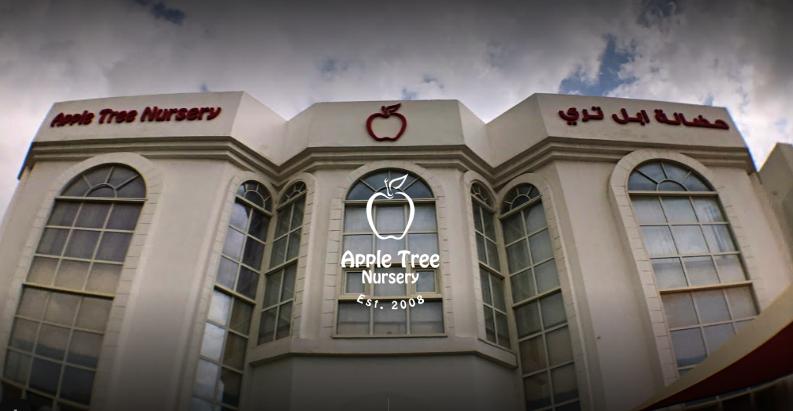 حصانة آبل تري Apple Tree الدوحة قطر (حضانة التفاح الأخضر)