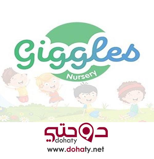 حضانات قطر | حضانة جيجلز Giggles Nursery