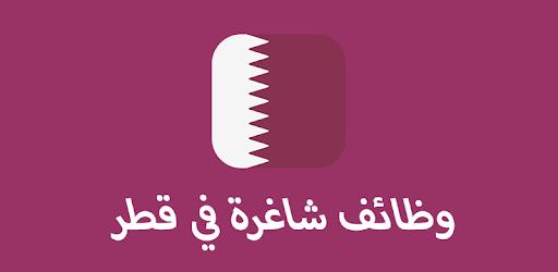 نشرة وظائف قطر اليوم 11 ديسمبر 2019
