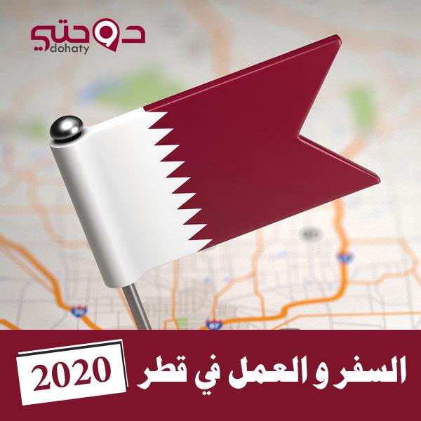 تأشيرات قطر | السفر و العمل و المعيشة في قطر 2020