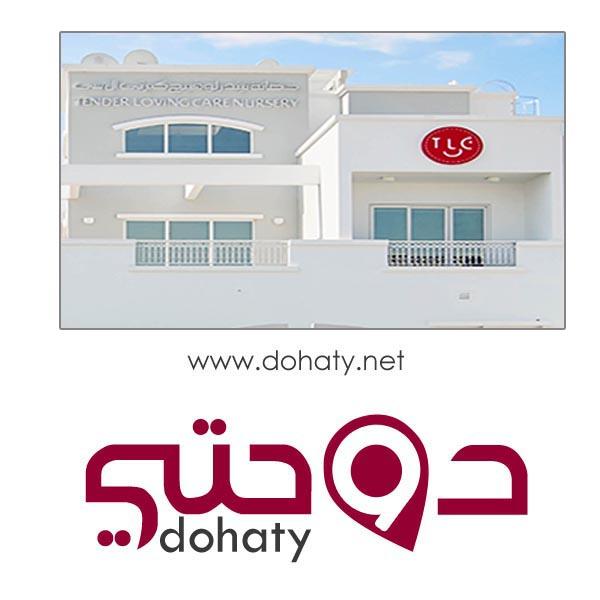 حضانات قطر | حضانة تى ال سى TLC قطر