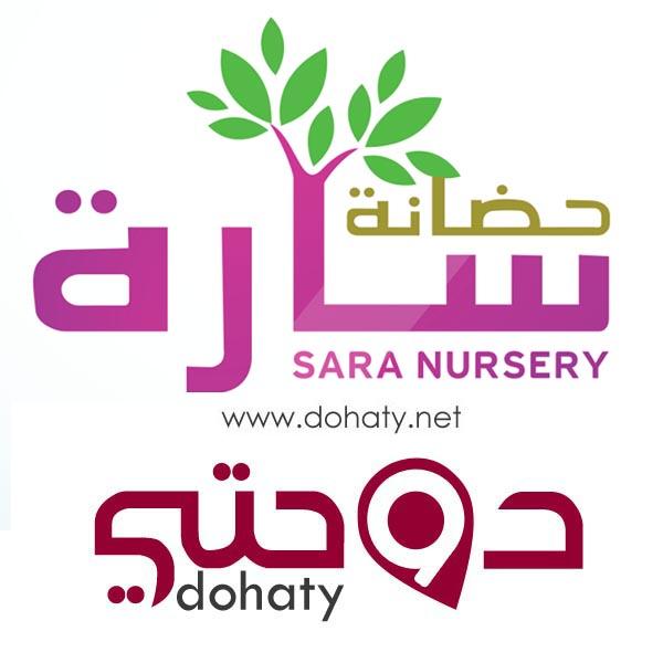 حضانات قطر | حضانة سارة Sara Nursery