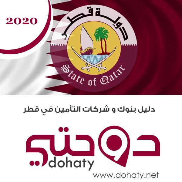 دليل بنوك و شركات التأمين في قطر