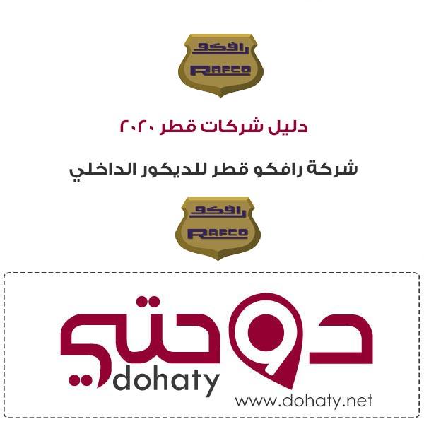 شركات قطر | شركة رافكو قطر للديكور الداخلي