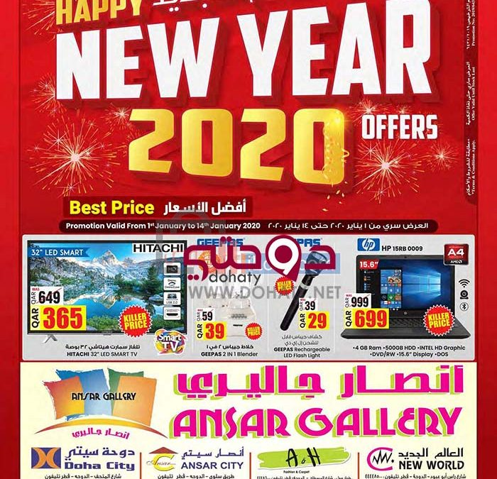 عروض قطر | تخفيضات أنصار جاليرى قطر حتى 14 يناير 2020