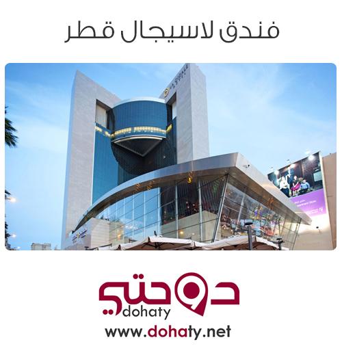 فنادق قطر | فندق لاسيجال قطر الدوحة