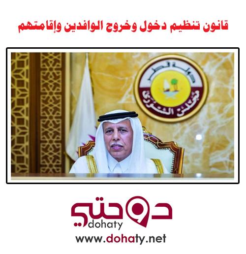 مجلس الشورى يقر قانون تنظيم دخول وخروج الوافدين وإقامتهم