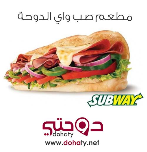 أفضل مطاعم قطر | مطعم صب واي الدوحة