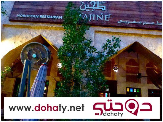 مطاعم قطر | مطعم طاجين قطر Tajeen Moroccan Restaurant