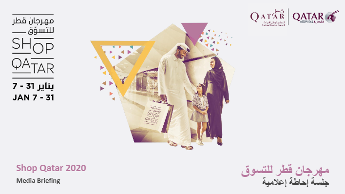 فعاليات قطر | مهرجانقطرللتسوق