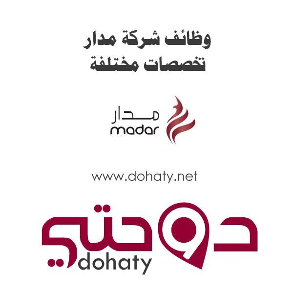 وظائف شركة مدار في قطر