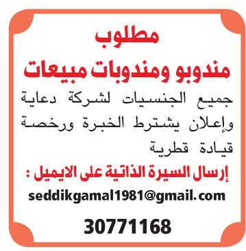 نشرة وظائف قطر اليوم 2 يناير 2020