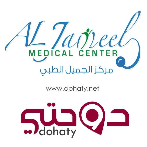 عيادات قطر | مركز الجميل الطبي الدوحة قطر