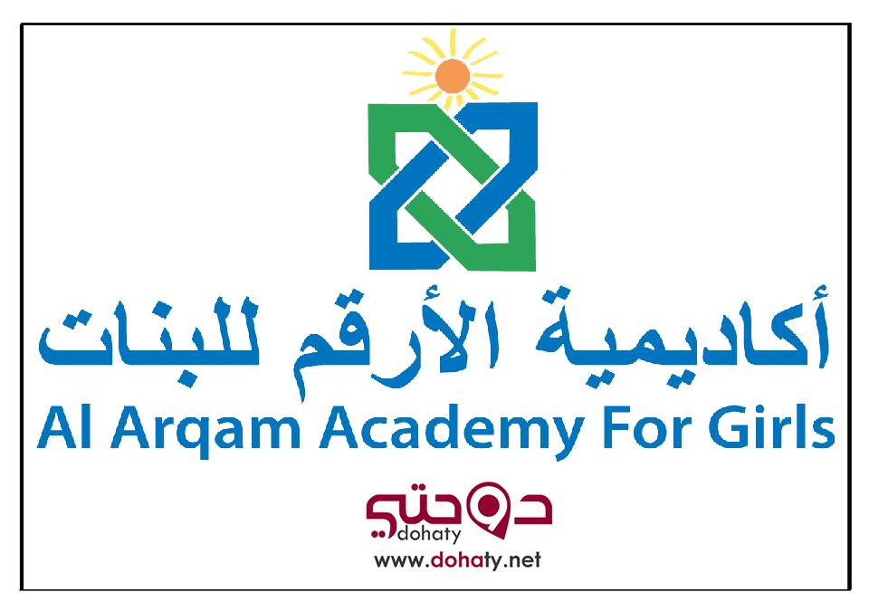 التسجيل في أكاديمية الأرقم للبنات قطر