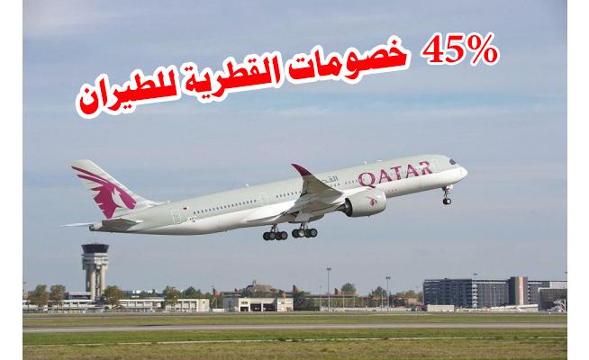 45% خصومات على تذاكر الخطوط القطرية للطيران
